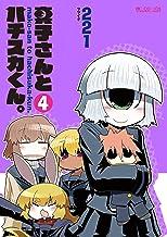 表紙: 真子さんとハチスカくん。(4巻) (マイクロマガジン・コミックス) | 221