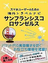 表紙: 【海外でパケ死しないお得なWi-Fiクーポン付き】スマホユーザーのための海外トラベルナビ サンフランシスコ・ロサンゼルス | 海外トラベルナビ編集部