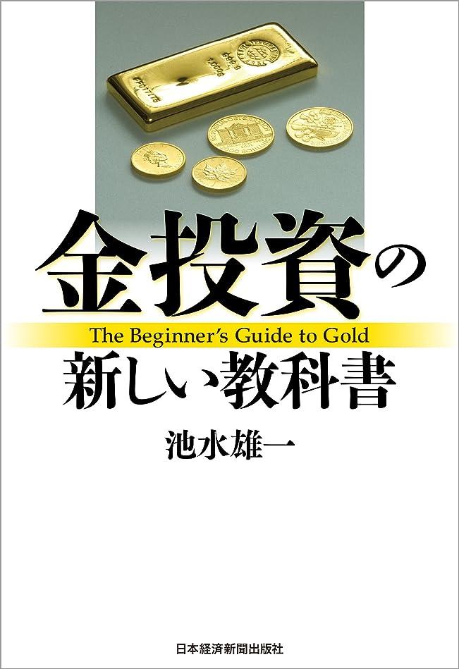 ペース入場発明金投資の新しい教科書