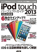 表紙: IPod touch パーフェクトガイド 2013 iOS 6対応版 MacPeopleBooks | マックピープル編集部