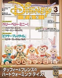 ディズニーファン 2020年 3月号 [雑誌] (DISNEY FAN)