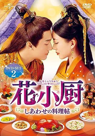 [DVD]花小厨~しあわせの料理帖~ DVD-SET2