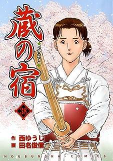 蔵の宿 38 (芳文社コミックス)