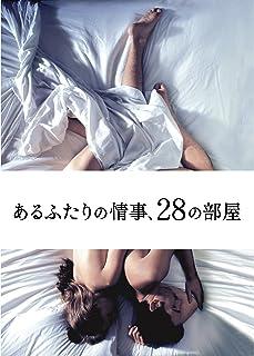 あるふたりの情事、28の部屋(字幕版)
