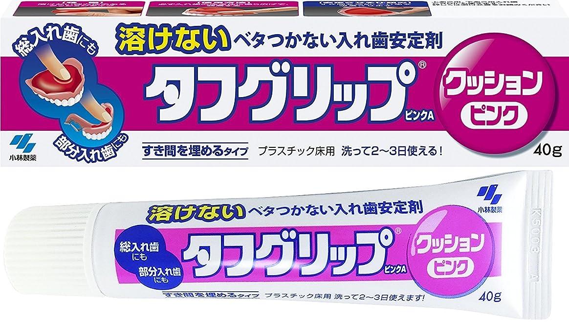 ラグスマッシュ前置詞タフグリップクッション ピンク 入れ歯安定剤(総入れ歯?部分入れ歯) 40g