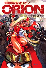 表紙: 【電子版】仙術超攻殻ORION (カドカワデジタルコミックス) | 士郎 正宗