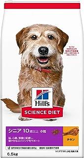 ヒルズ サイエンス・ダイエット ドッグフード 高齢犬用 シニアプラス 10歳以上 小粒 チキン 6.5kg