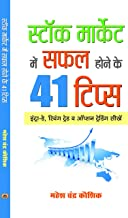 Stock Market Mein Safal Hone ke 41 Tips (Hindi Edition)