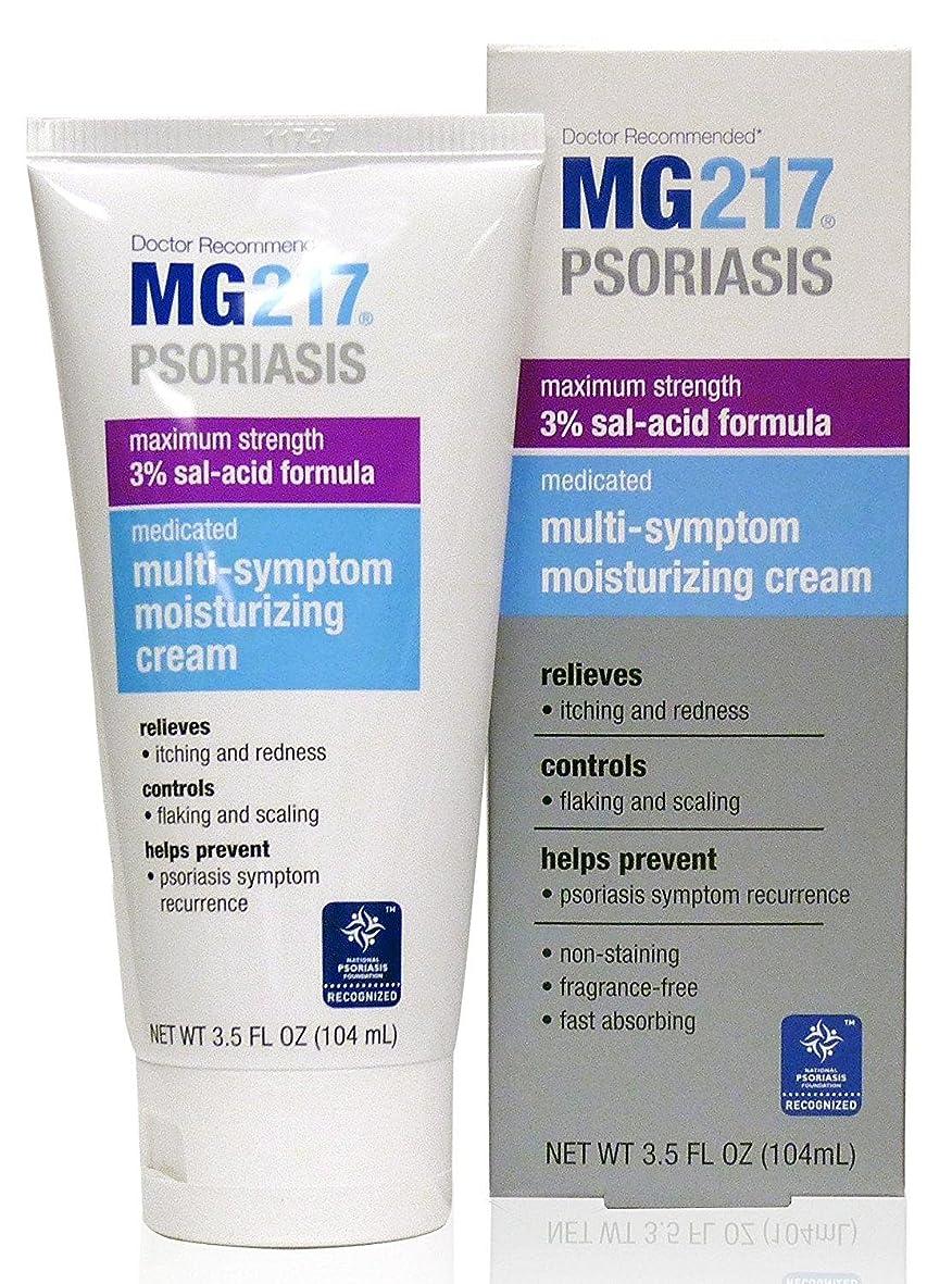 ソフィー資本主義ガチョウ国際乾癬協会推奨商品 乾癬用 MG217 クリーム MG217 Psoriasis Cream 104ml [並行輸入品]