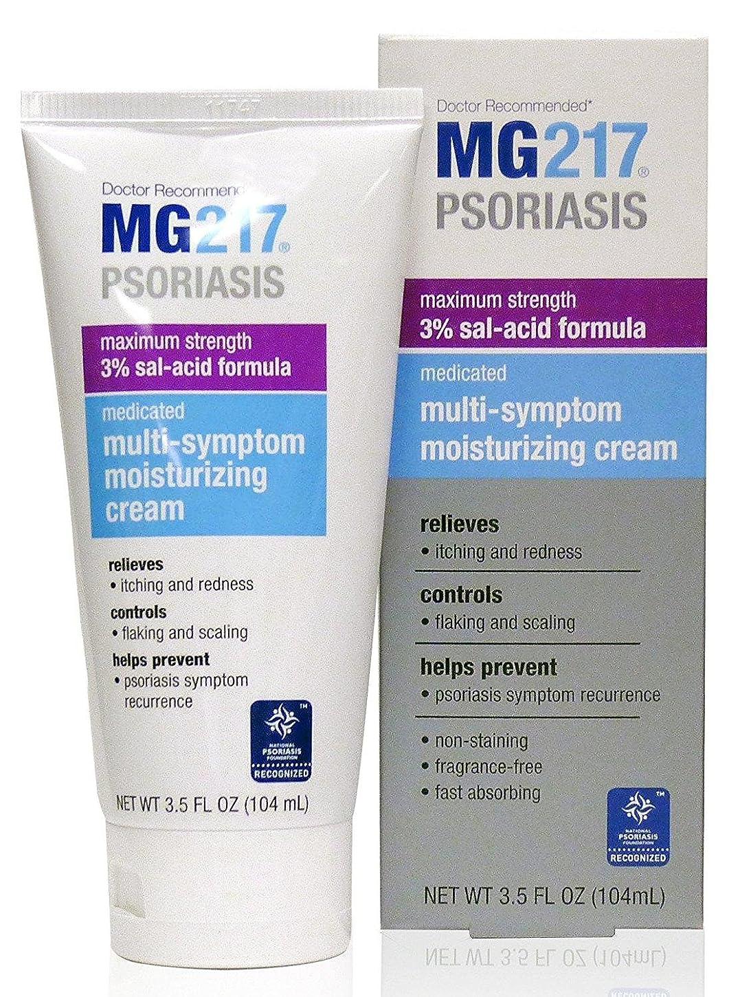 大腿セーブとても国際乾癬協会推奨商品 乾癬用 MG217 クリーム MG217 Psoriasis Cream 104ml [並行輸入品]