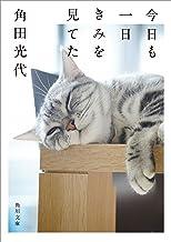 表紙: 今日も一日きみを見てた (角川文庫) | 角田 光代