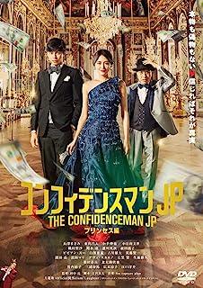 コンフィデンスマンJP プリンセス編 DVD通常版(特典なし)