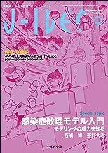 J-IDEO (ジェイ・イデオ) Vol.3 No.5