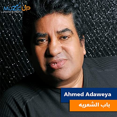 ADAWIYA TÉLÉCHARGER MP3 AHMED