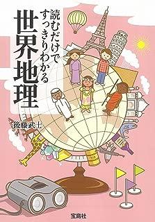 読むだけですっきりわかる世界地理 (宝島SUGOI文庫)
