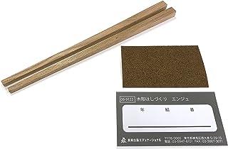 木彫はしづくり 槐(エンジュ)