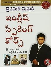 Dynamic Memory English Speaking Course Through Telugu (Telugu Edition)
