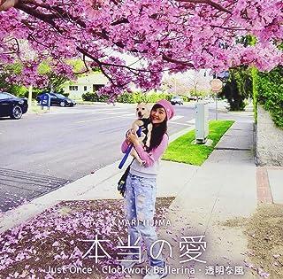 本当の愛 (Type-B Pink)