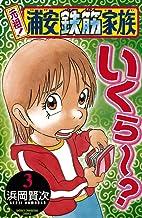 表紙: 元祖! 浦安鉄筋家族 3 (少年チャンピオン・コミックス) | 浜岡賢次