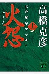 火怨 上 北の燿星アテルイ (講談社文庫) Kindle版
