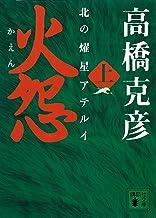表紙: 火怨 上 北の燿星アテルイ (講談社文庫)   高橋克彦