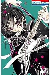 覆面系ノイズ 8 (花とゆめコミックス) Kindle版