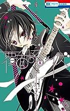 表紙: 覆面系ノイズ 8 (花とゆめコミックス)   福山リョウコ