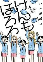 表紙: けんもほろろ(4) (バンブーコミックス 4コマセレクション) | ハトポポコ