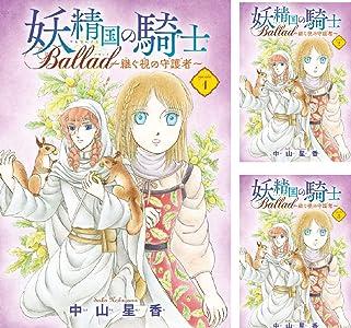 妖精国の騎士 Ballad ~継ぐ視の守護者~(話売り)