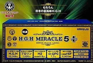 HGHの最高峰 世界No1製品 HGHミラクル5プラス HGH協会認定品 (医療機関で推奨されている飛騨の水をプレゼント!)日本HGH協会認定店