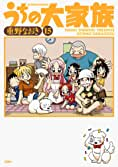 うちの大家族(15) (アクションコミックス)