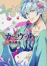 カーニヴァル 20巻 (ZERO-SUMコミックス)