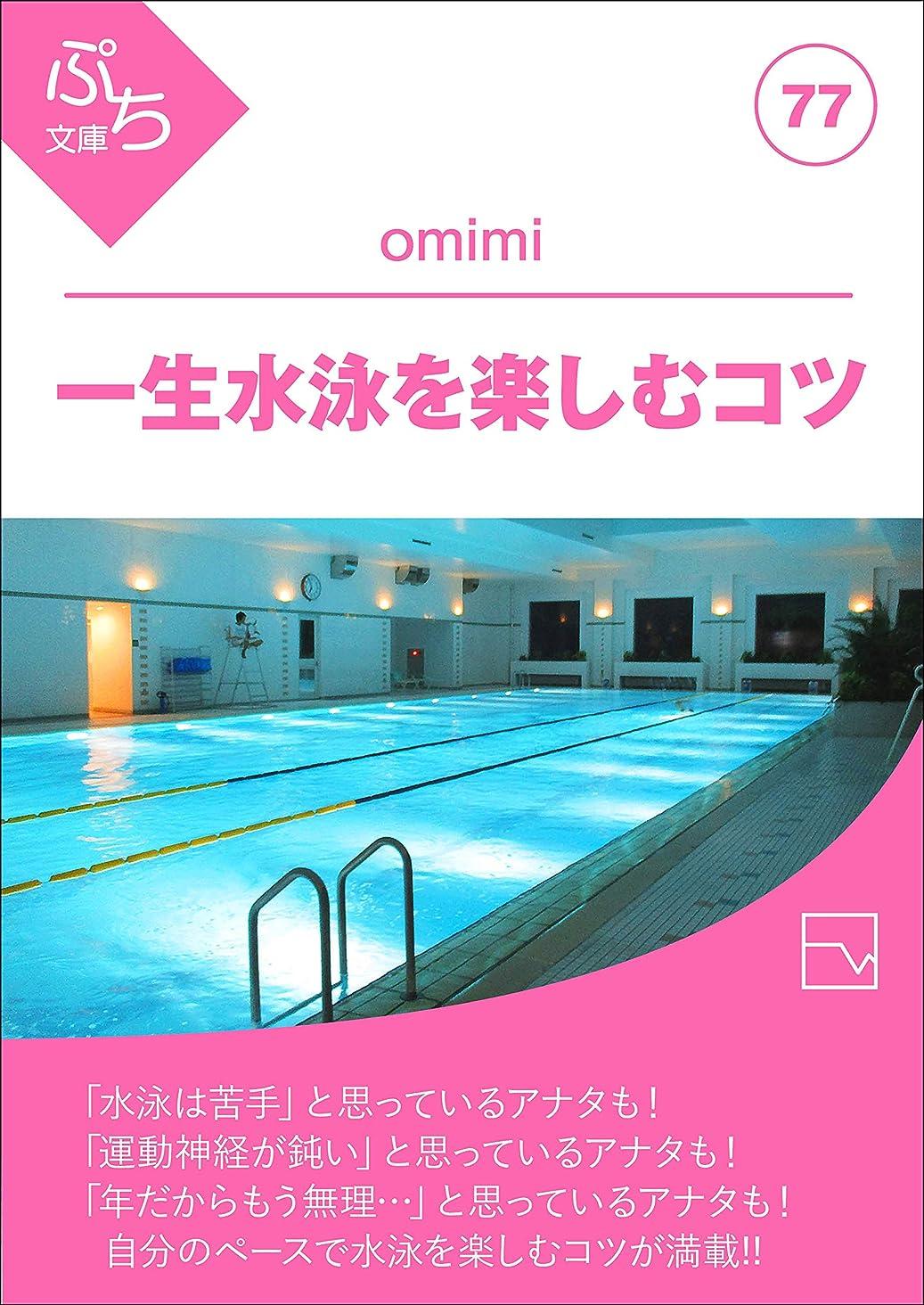 きしむ精通した月曜日一生水泳を楽しむコツ (ぷち文庫)