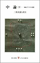 中論―縁起・空・中の思想 (下) (レグルス文庫 (160))