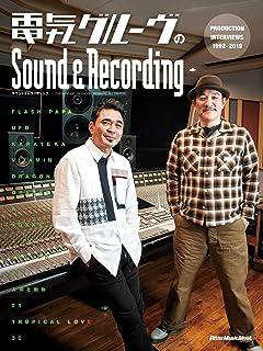 電気グルーヴのSound & Recording 〜PRODUCTION INTERVIEWS 1992-2019 (リットーミュージック・ムック)...