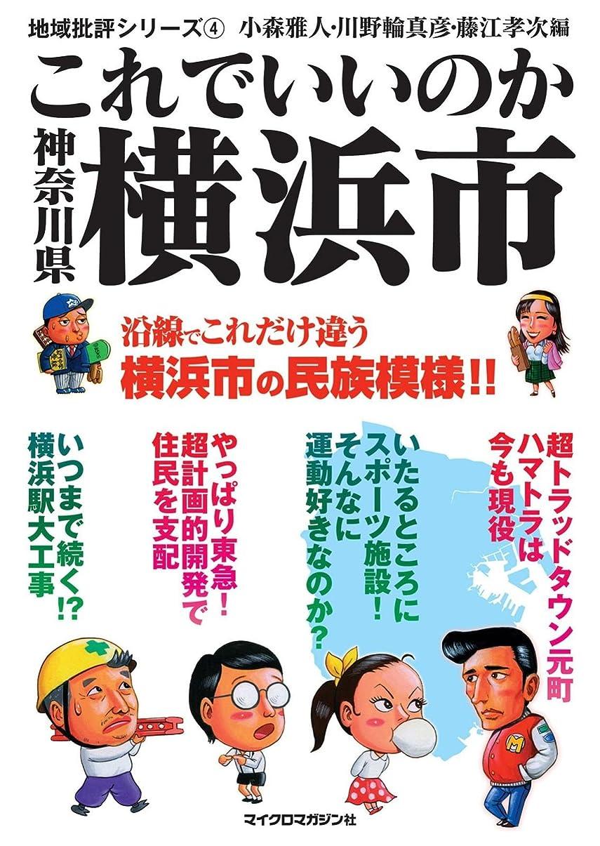 クライマックスながらスリッパこれでいいのか神奈川県横浜市 地域批評シリーズ