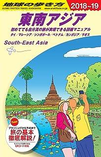 D16 地球の歩き方 東南アジア 2018~2019