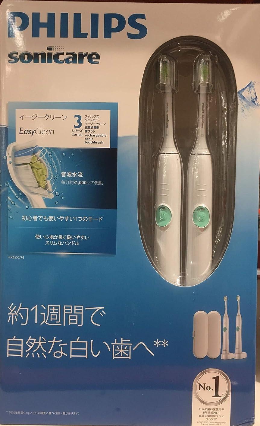 主流タック頭蓋骨PHILIPS sonicare Easy Clean フィリップス ソニッケアー イージークリーン 充電式 電動歯ブラシ Hx6552/76