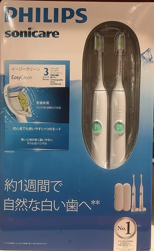 天の不純是正するPHILIPS sonicare Easy Clean フィリップス ソニッケアー イージークリーン 充電式 電動歯ブラシ Hx6552/76