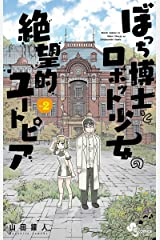 ぼっち博士とロボット少女の絶望的ユートピア(2) (サンデーうぇぶりコミックス) Kindle版