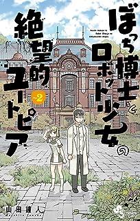 ぼっち博士とロボット少女の絶望的ユートピア(2) (サンデーうぇぶりコミックス)