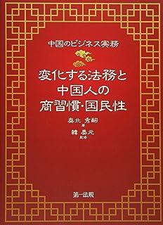 中国のビジネス実務 変化する法務と中国人の商習慣・国民性