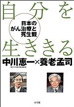 表紙: 自分を生ききる -日本のがん治療と死生観- | 中川恵一