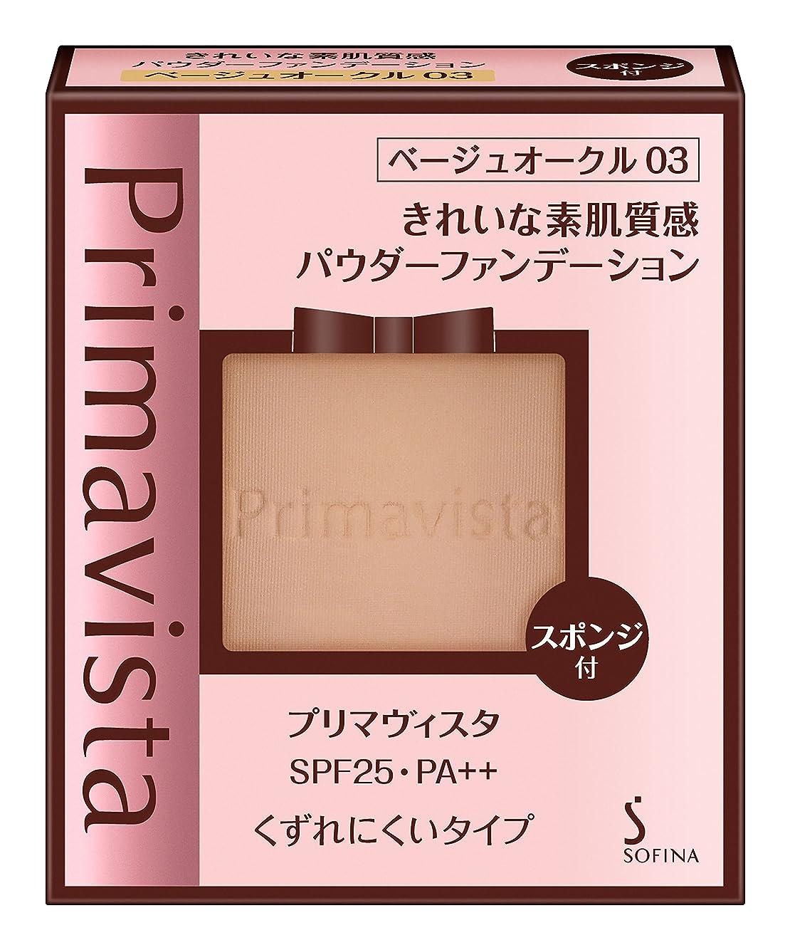 インカ帝国ファセット一目プリマヴィスタ きれいな素肌質感パウダーファンデーション ベージュオークル03 SPF25 PA++ 9g