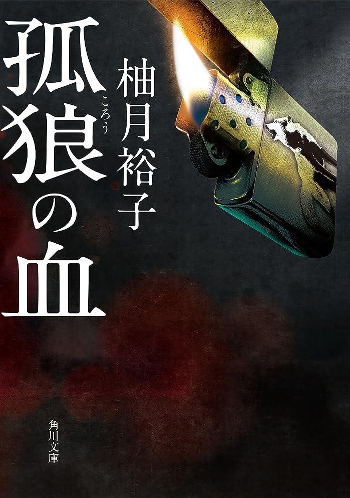 首相塩辛いおもちゃ孤狼の血 (角川文庫)