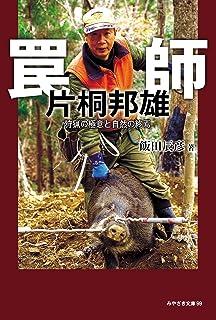 罠師 片桐邦雄 狩猟の極意と自然の終焉 (みやざき文庫99) (みやざき文庫 99)