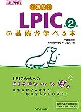 表紙: 1週間でLPICの基礎が学べる本 第2版 徹底攻略シリーズ | 中島 能和