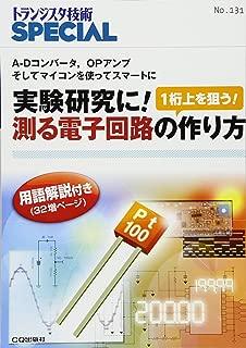 実験研究に!測る電子回路の作り方 (SP No.131) (トランジスタ技術special)