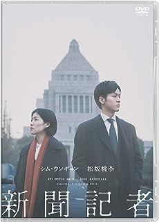 新聞記者 [DVD]