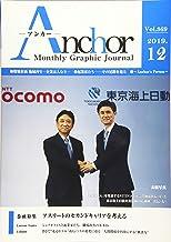 月刊 Anchor(アンカー) 2019-12月号